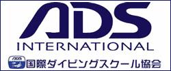 国際ダイビングスクール協会