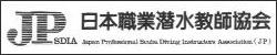 日本職業潜水教師協会