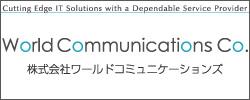 ワールドコミュニケーションズ